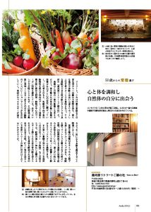 DATA_Vol29_shonan6